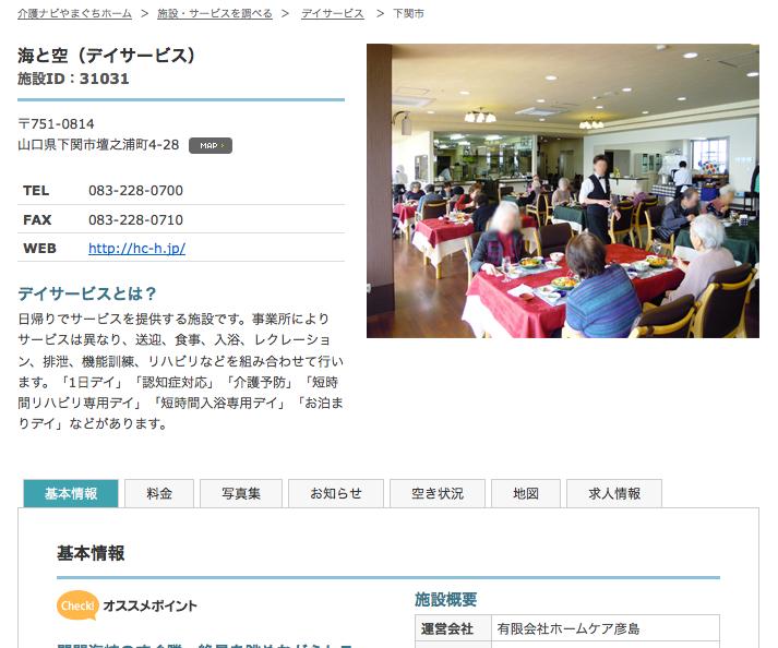 スクリーンショット 2014-04-01 15.32.49