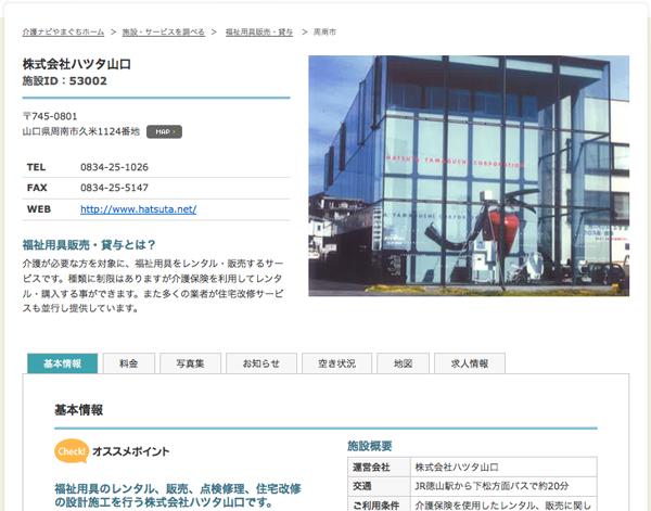 hatutay_blog