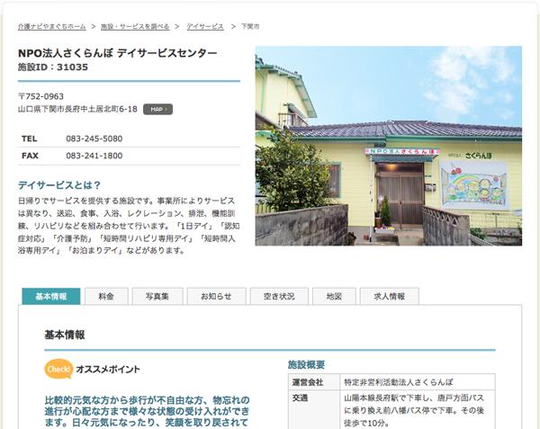 sakuranbo_blog