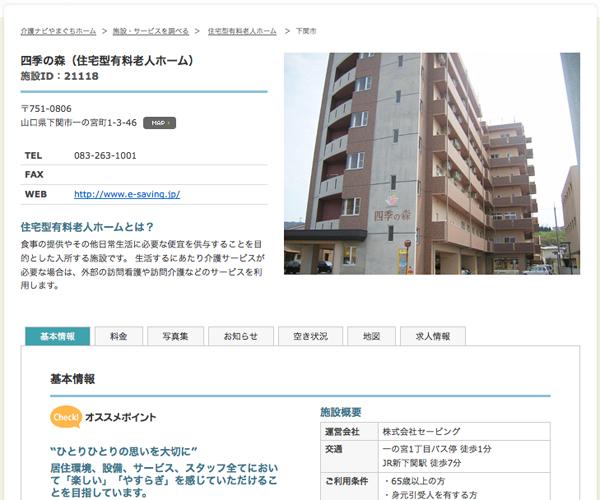 shikinomori_blog